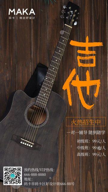 褐色吉他培训招生宣传海报