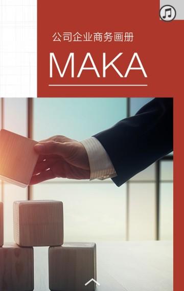 红色商务企业产品宣传企业宣传画册翻页H5