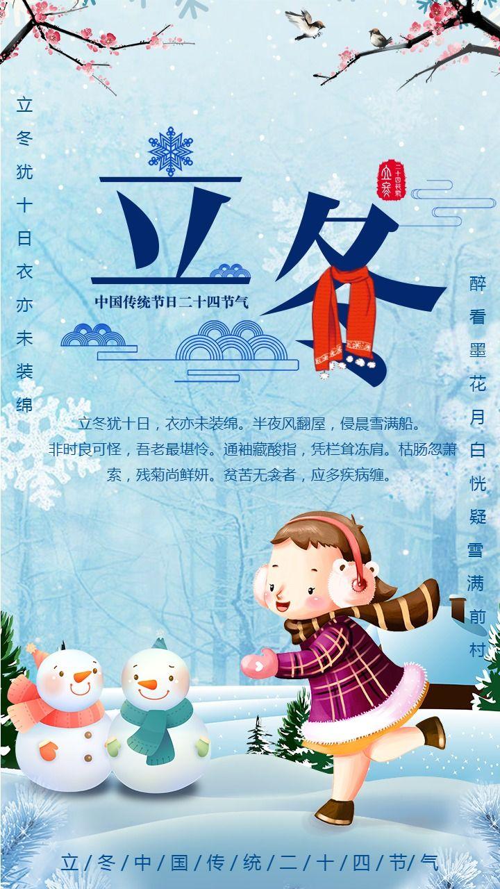传统二十四节气之冬季立冬海报手机用图