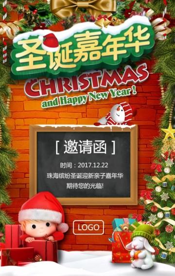 卡通可爱圣诞节活动幼儿园亲子邀请函
