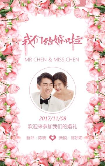 婚礼邀请函粉色甜蜜浪漫婚礼结婚请帖喜帖H5