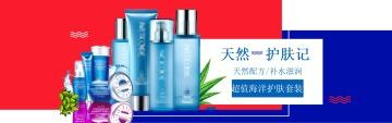 时尚炫酷护肤电商产品宣传banner