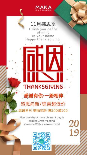 红色温馨感恩节促销海报
