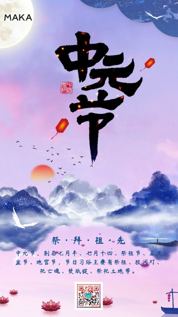 紫色中国风中元节鬼节创意海报