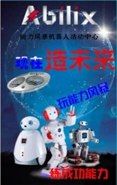能力风暴机器人招生宣传模板