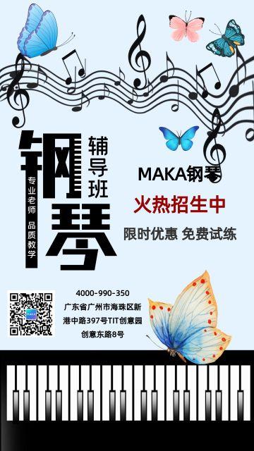 浪漫唯美蓝色钢琴招生培训学习艺术兴趣班幼儿少儿成人暑假寒假开学季招生海报