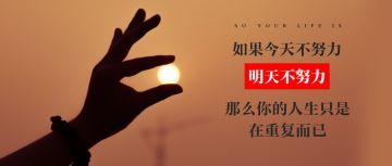 创意简约握住太阳励志日签努力创造明天励志企业文化品牌宣传海报
