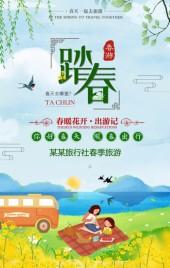 春季旅行社产品推广/旅游活动促销宣传/清明节踏青活动