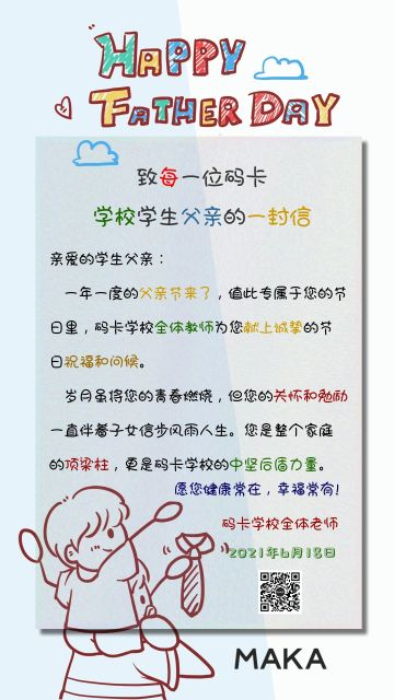 彩色蜡笔风父亲节一封感谢信祝福手机海报