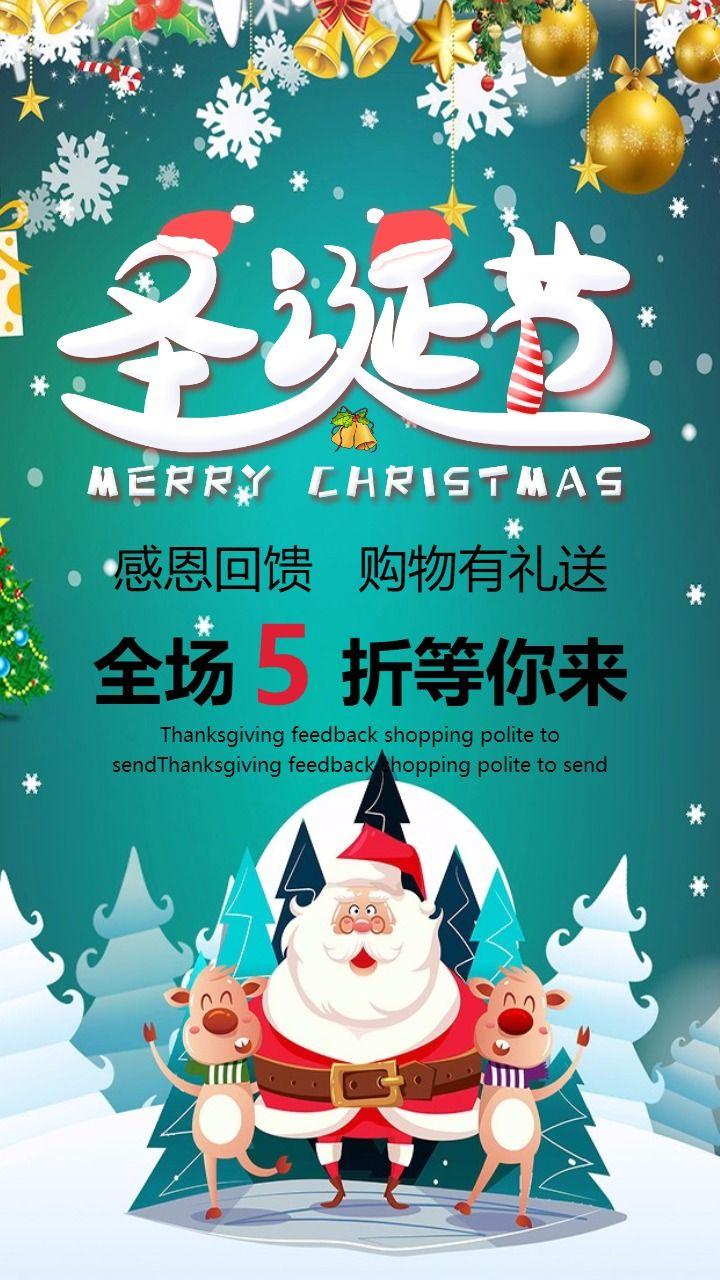 卡通手绘店铺圣诞节促销活动 圣诞嘉年华