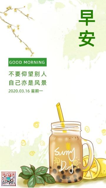 黄色文艺简约早安日签手机海报