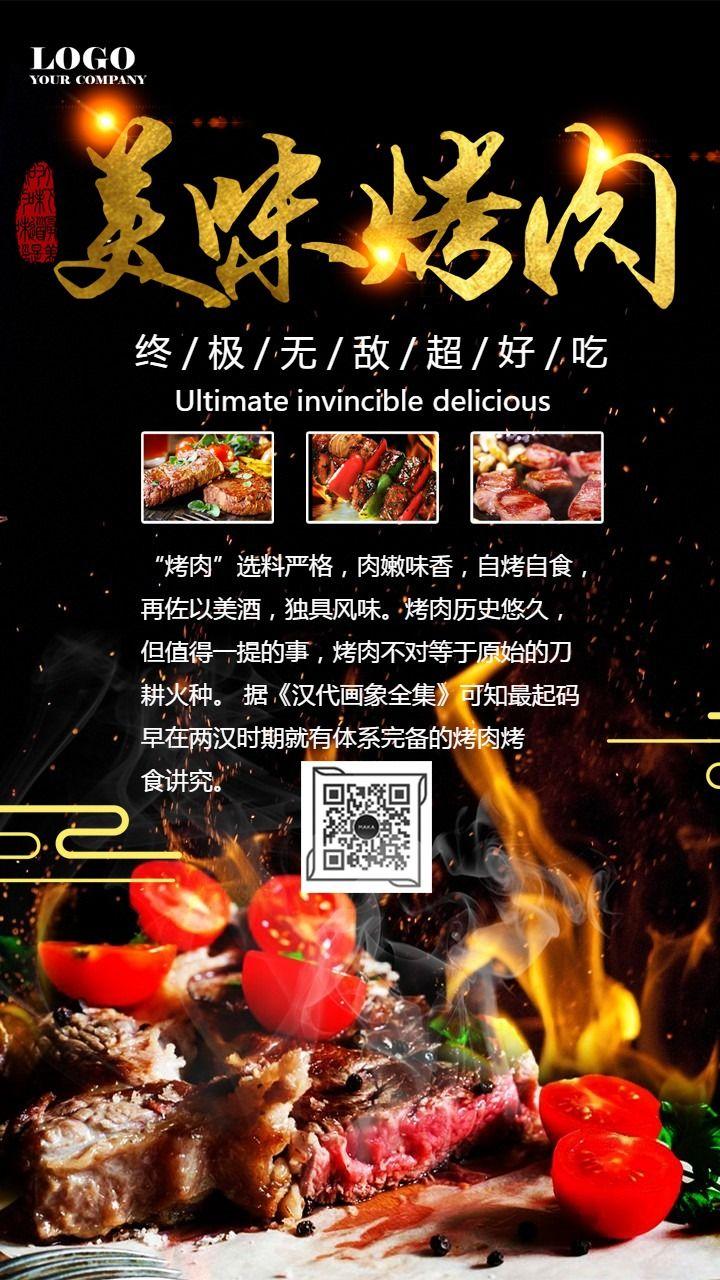 美味烤肉烧烤店铺宣传海报(懒猫k设计)