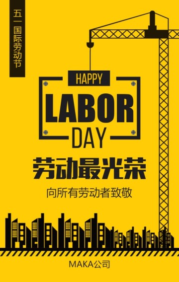 五一劳动节51劳动节企业贺卡劳动节祝福劳动表彰劳动节放假通知劳动节贺卡