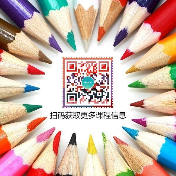 铅笔元素美术班艺术班兴趣班培训班寒假暑假招生宣传二维码