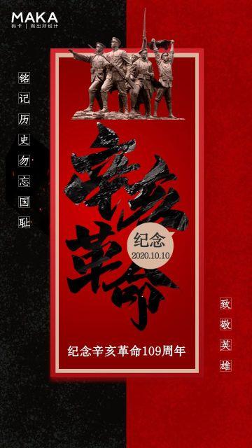 辛亥革命宣传复古创意黑红海报