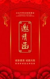 大红传统中国风年会活动答谢会晚会跨年邀请函
