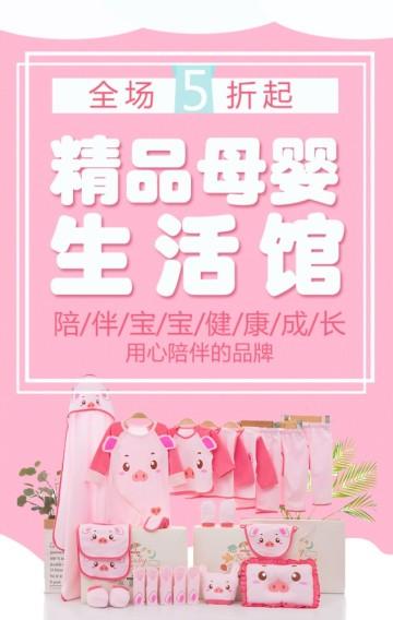 母婴专场母婴用品粉色卡通风促销宣传H5模板