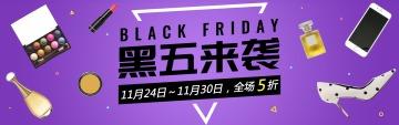 时尚大气电商黑五促销banner