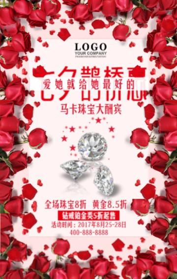 七夕情人节鹊桥会七夕促销活动戒指首饰珠宝商品