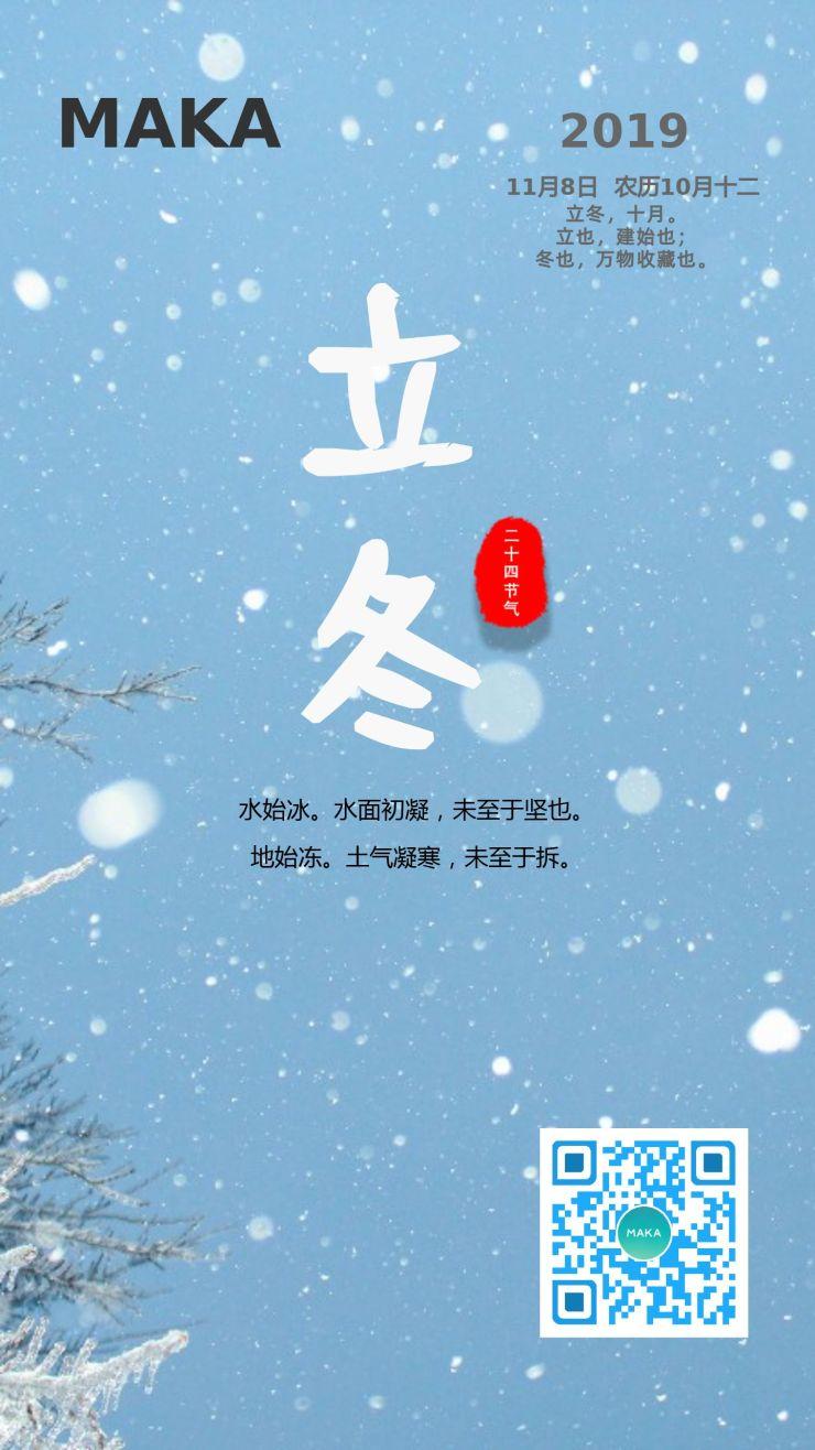清新文艺立冬冬至降温冬天早安问候宣传海报