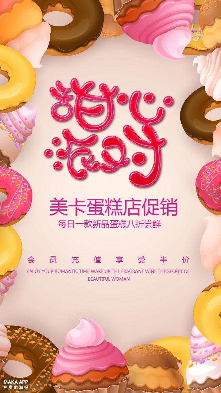 蛋糕店面包店新品促销宣传