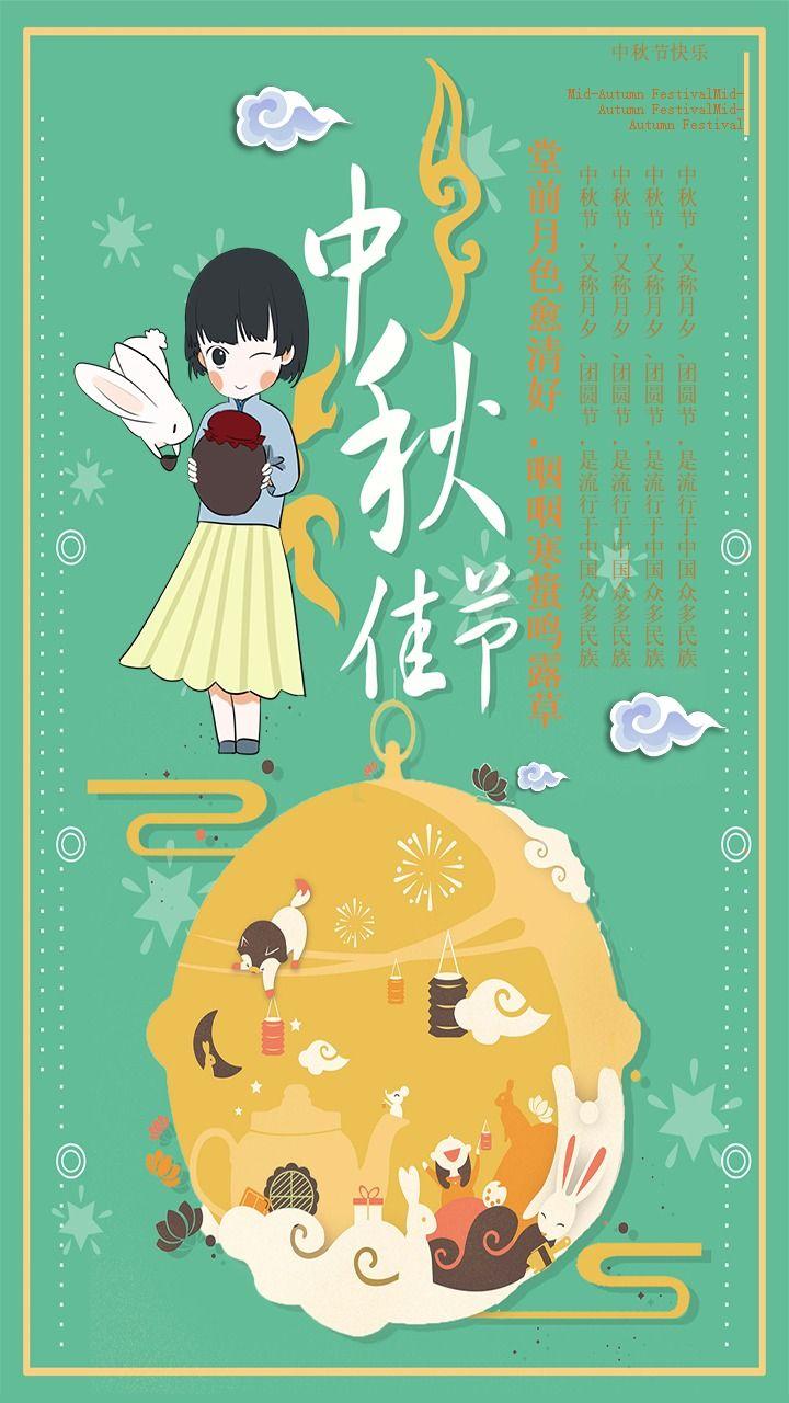 卡通手绘绿色小清新中秋节公司祝福