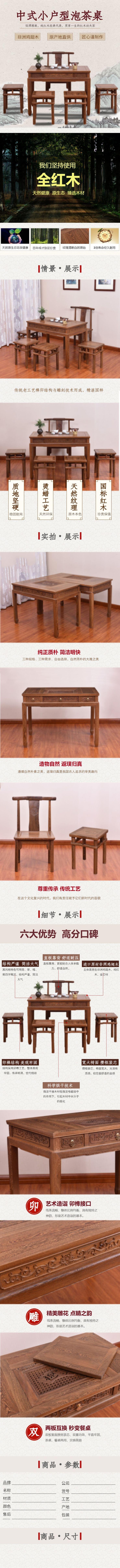 橙色中国风简约家居家装中式桌子电商宝贝详情