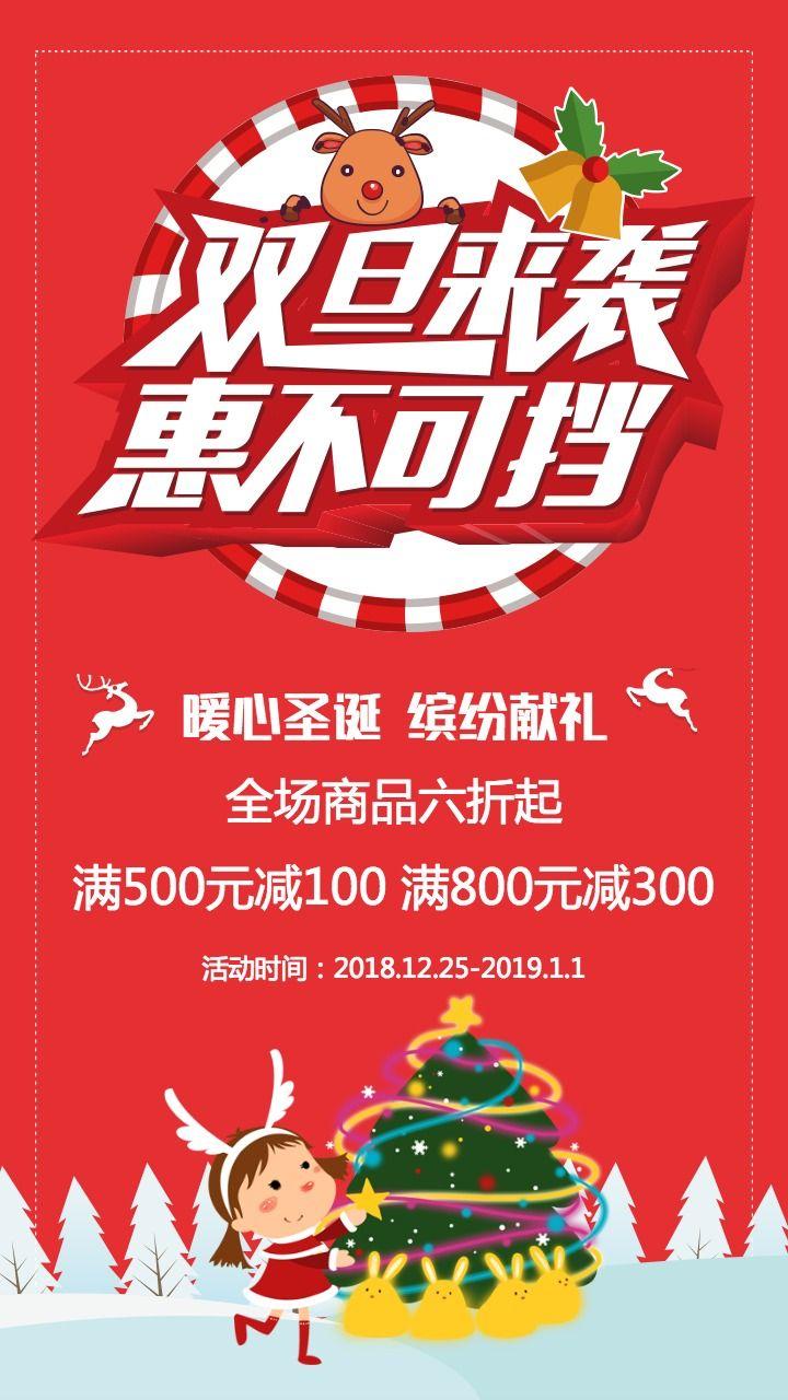 圣诞元旦节促销/圣诞节活动/电商微商促销/手绘风格