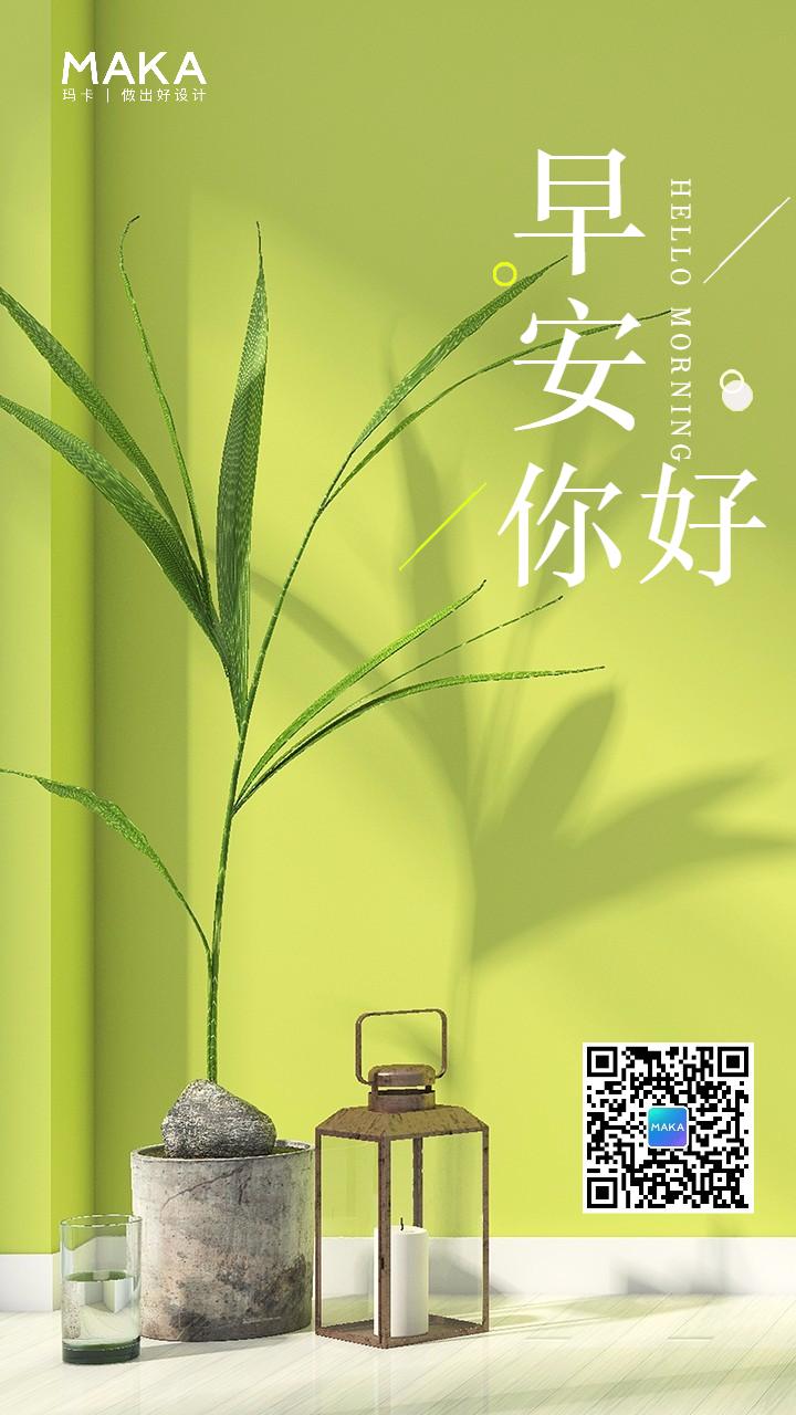 简约清新草绿色早安你好绿色植物文艺清新早安日签早安心情寄语宣传海报