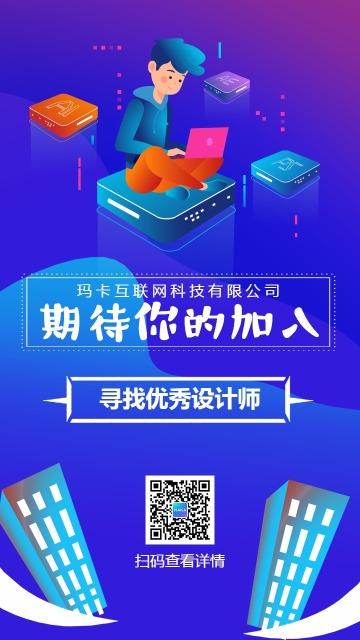 蓝色简约扁平风企业设计师招聘宣传手机版海报