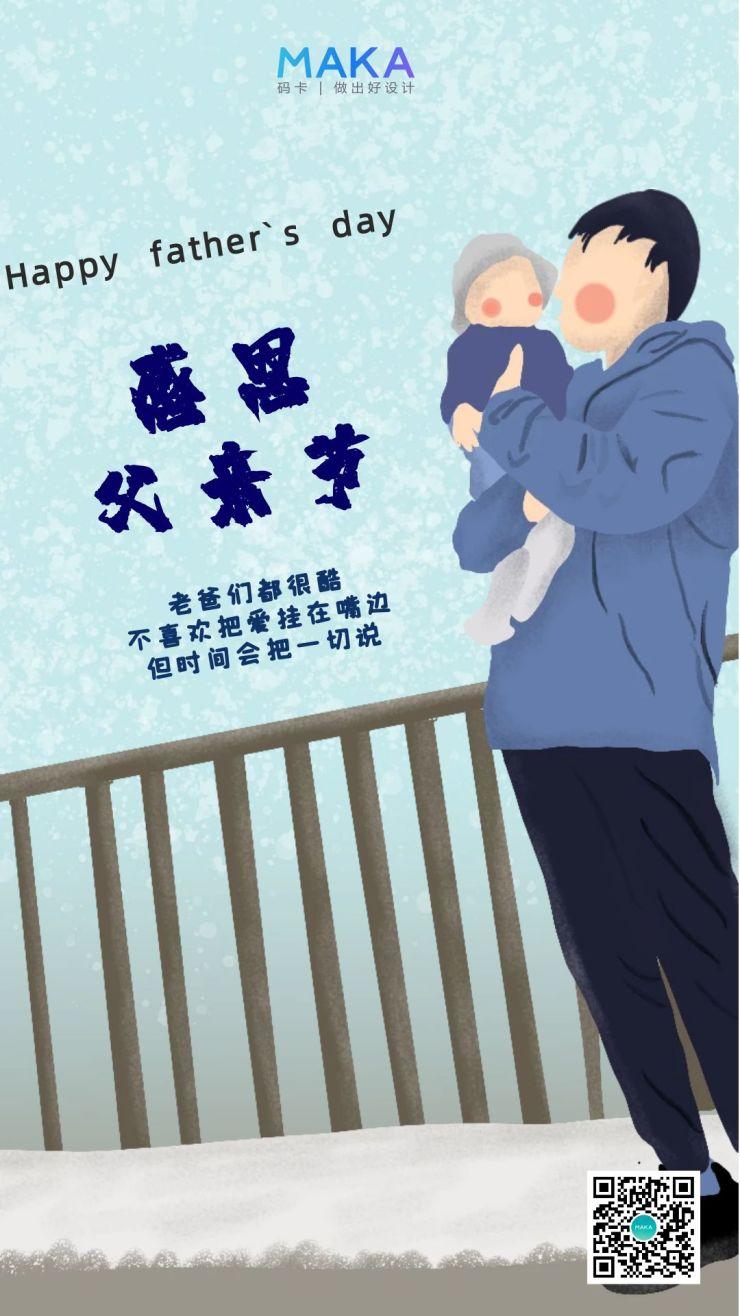 父亲节卡通风节日宣传手机海报