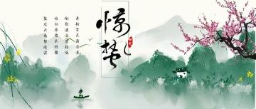 中国风古典唯美清新绿色白色惊蛰节气宣传微信公众号封面--头条