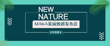 化妆品行业发布会产品上新宣传推广公众号封面头图