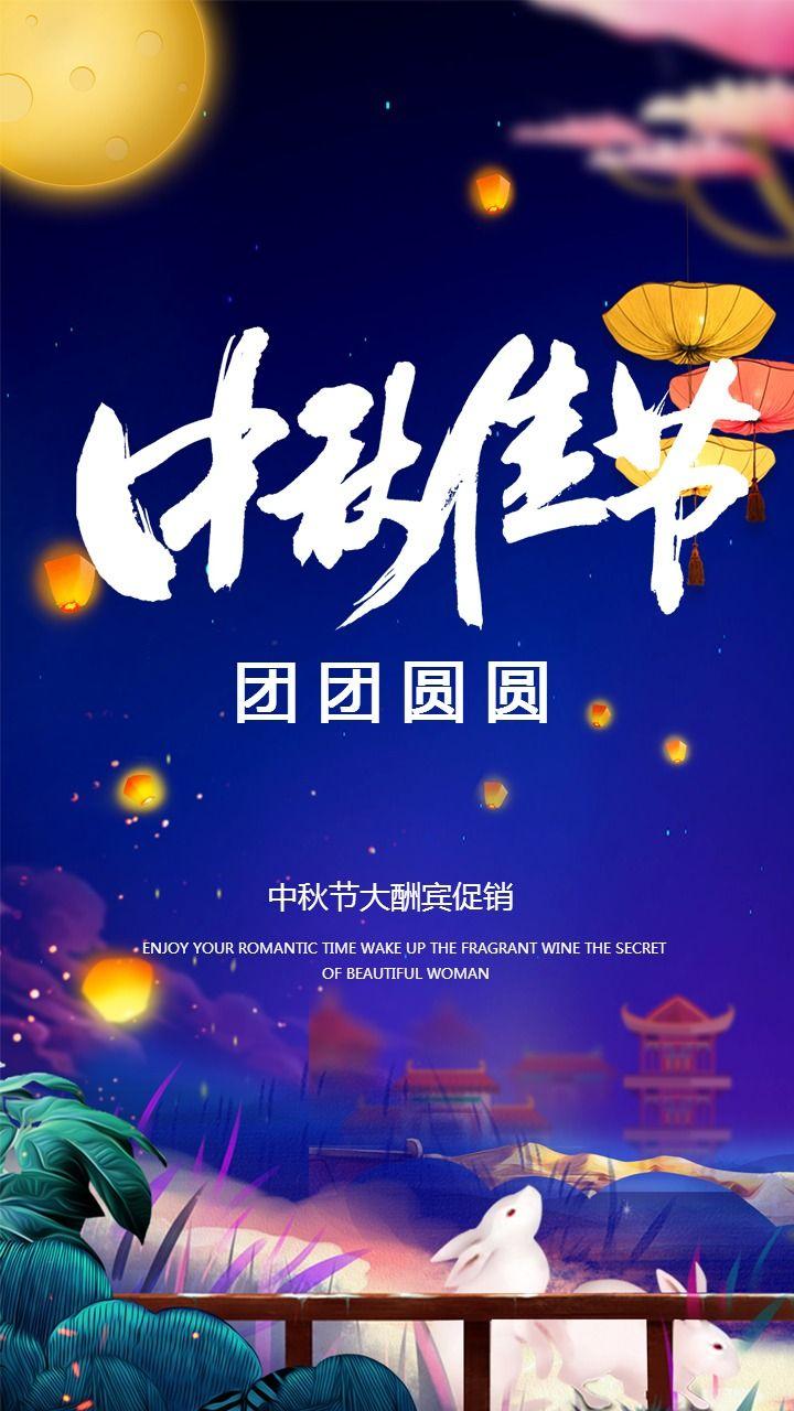 中秋节快乐中秋节祝福海报