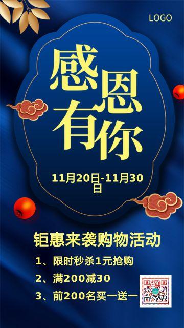简约小清新感恩节产品促销优惠活动上新品限时抢购商家促销打折感恩回馈周年庆海报模版