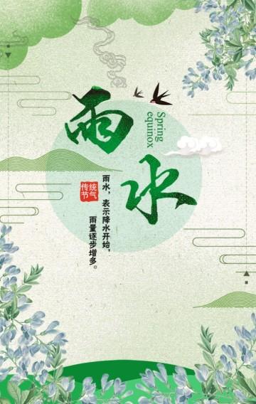 雨水/二十四节气之一/节气企业宣传