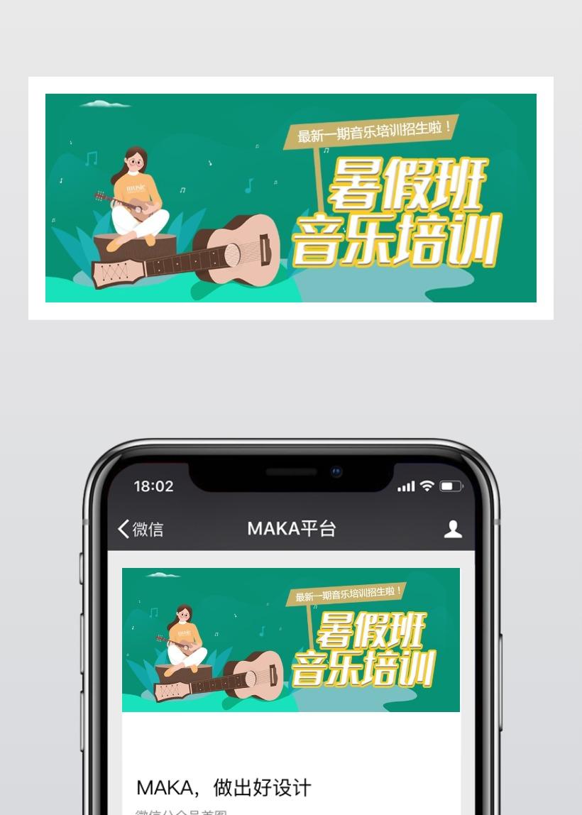 简约插画风音乐培训班暑假班招生宣传公众号封面