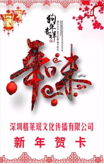 公司企业新年年会祝福,新春拜年贺卡