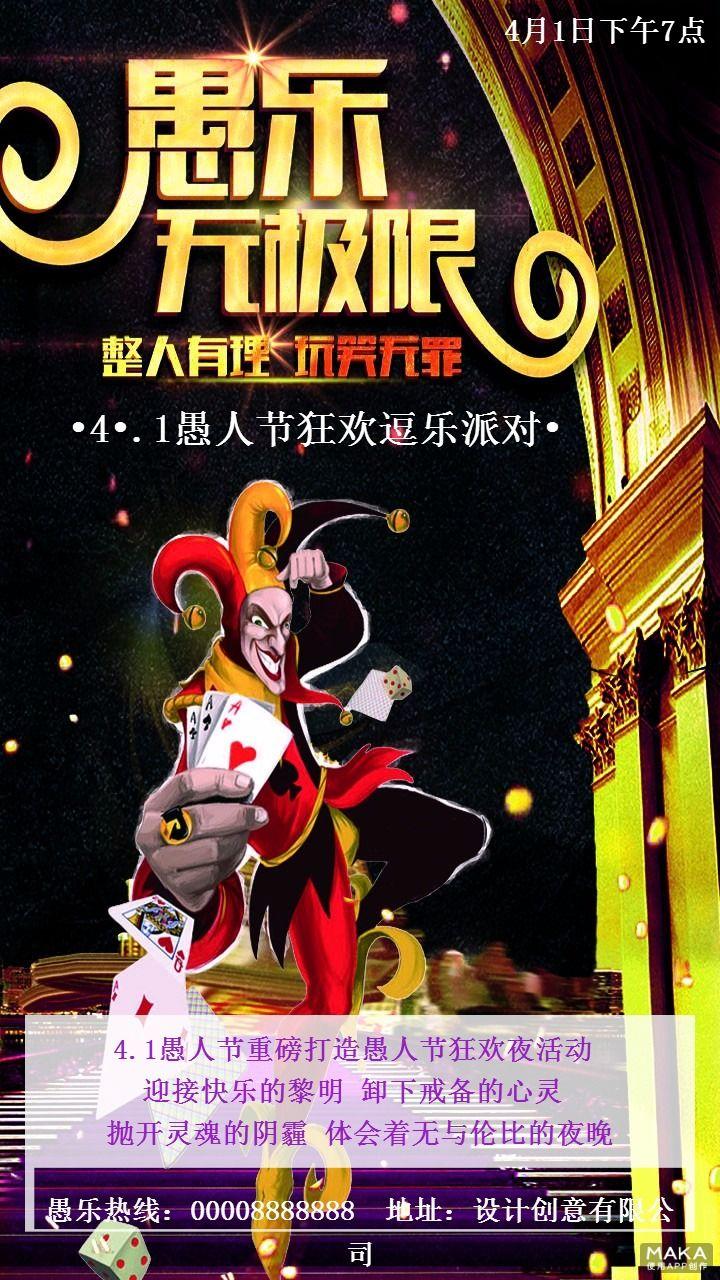 炫酷愚人节派对活动宣传海报