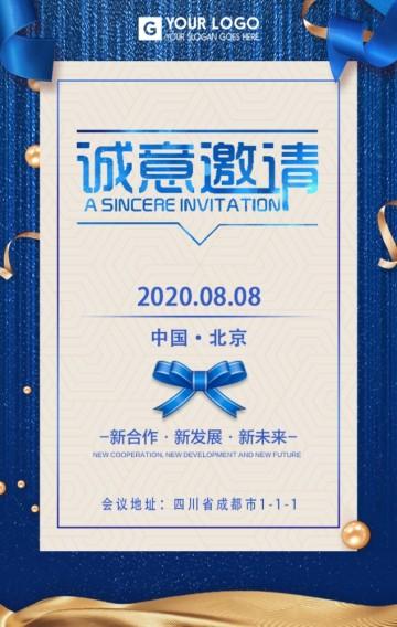 蓝色时尚酷炫风会议邀请函H5
