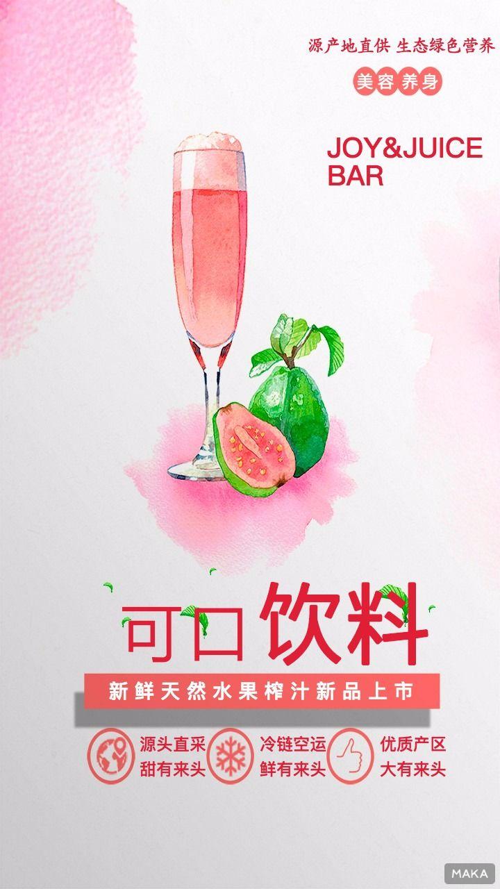 饮料新品上市宣传