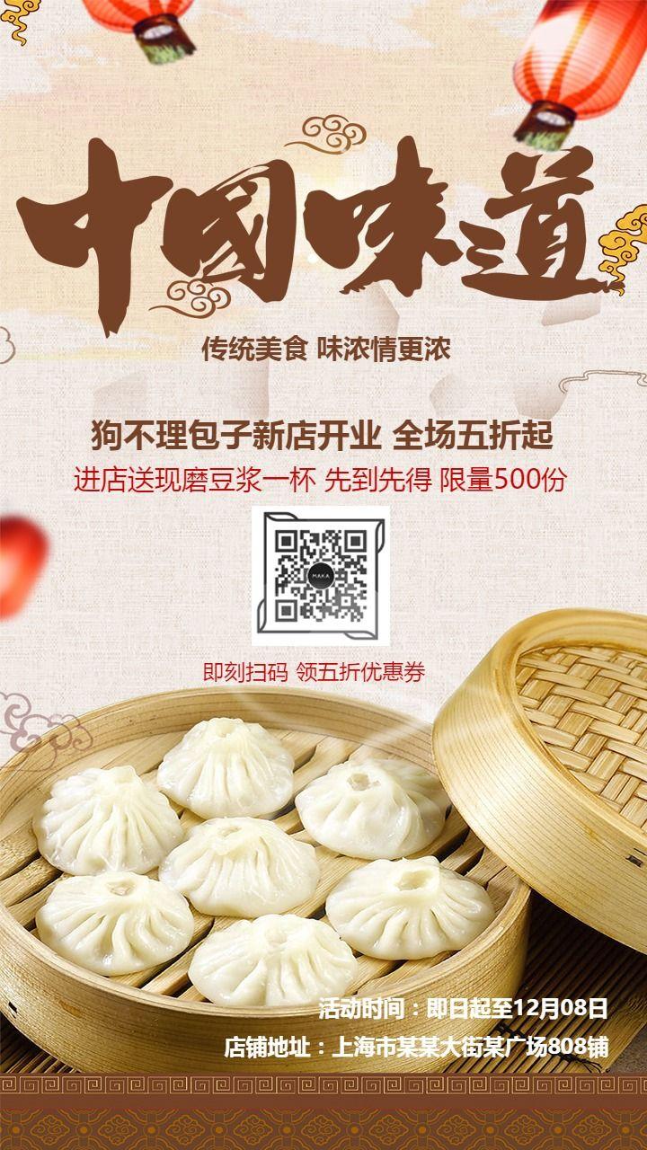 狗不理包子包子铺新店开业餐饮宣传海报