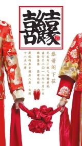 喜结良缘婚礼邀请函百年好合结婚新中式喜帖