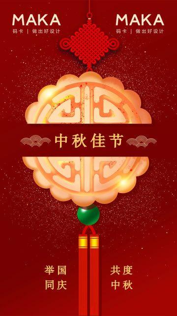 简约红色大气中秋节海报
