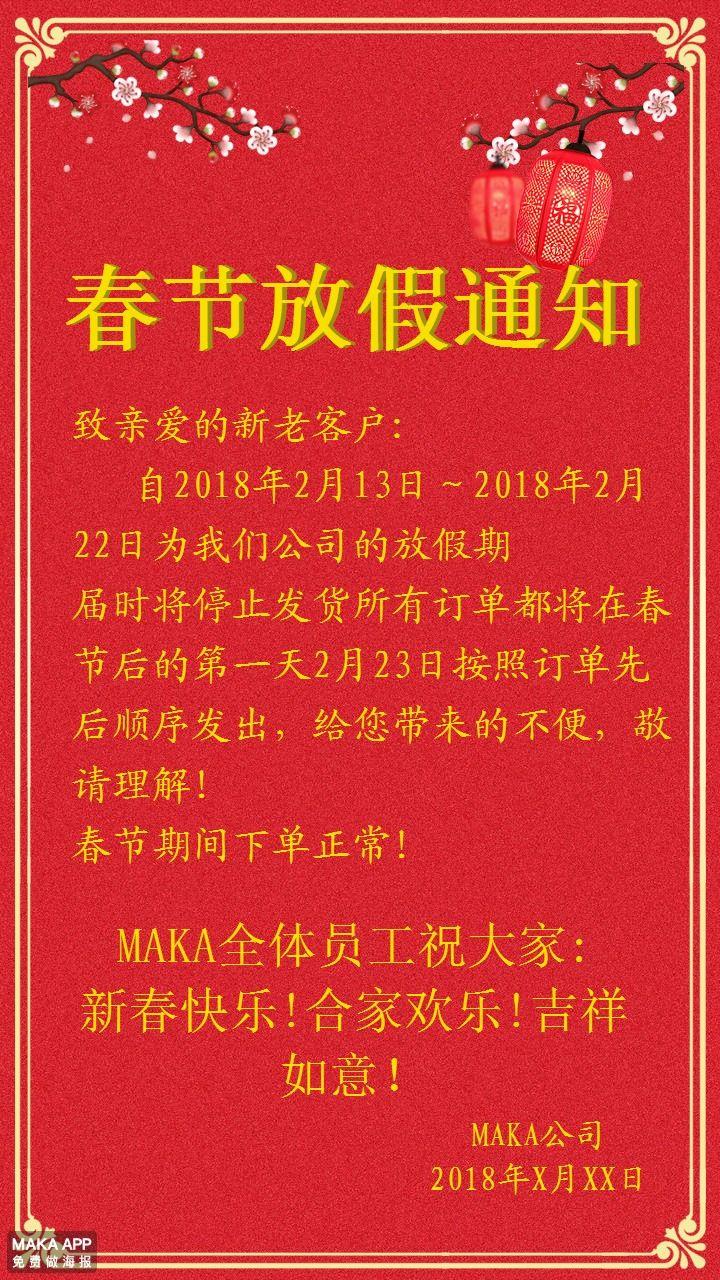 电商微商红色喜庆春节放假通知