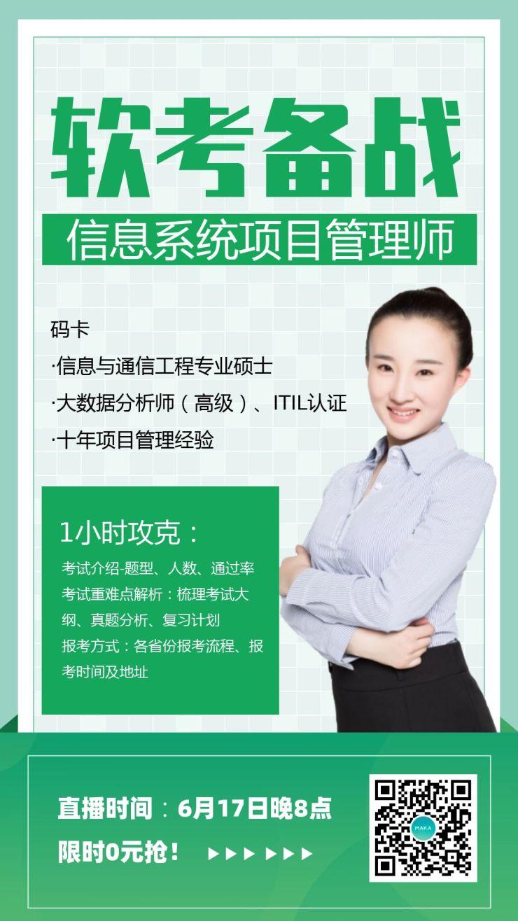 绿色商务科技软考信息系统项目管理师培训招生手机海报