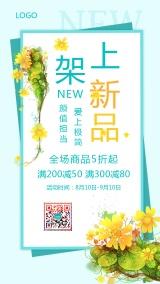 清新简约春季夏季秋季冬季新品上市发布限时抢购商家优惠活动促销海报