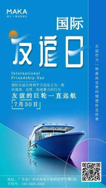 蓝色简约国际友谊日节日宣传手机海报
