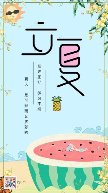 卡通手绘蓝色立夏节气宣传海报