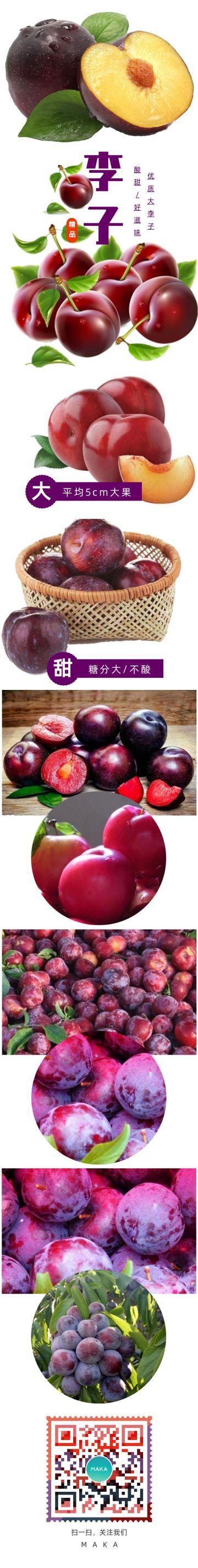 水果李子扁平简约产品详情页海报模板